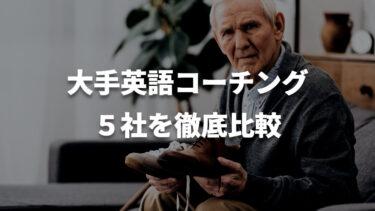 大手英語コーチング5社を徹底比較!【トライズ、プログリット、ライザップなど】