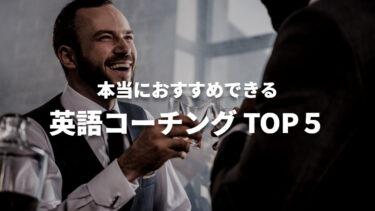 【TOP5】経験者が本当におすすめする「英語コーチング」はどれ?